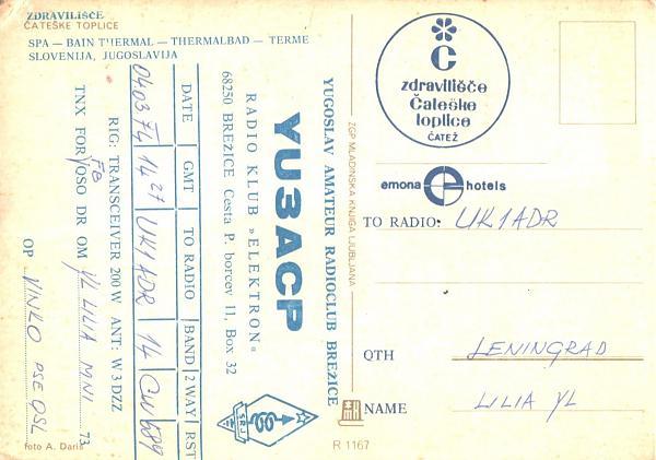 Нажмите на изображение для увеличения.  Название:YU3ACP-UK1ADR-1974-qsl-2s.jpg Просмотров:2 Размер:676.3 Кб ID:285656
