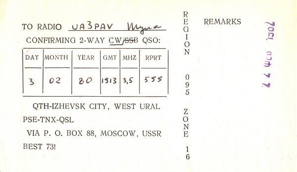 Нажмите на изображение для увеличения.  Название:UA4WAU-UA3PAV-1980-qsl-2s.jpg Просмотров:2 Размер:249.6 Кб ID:285667