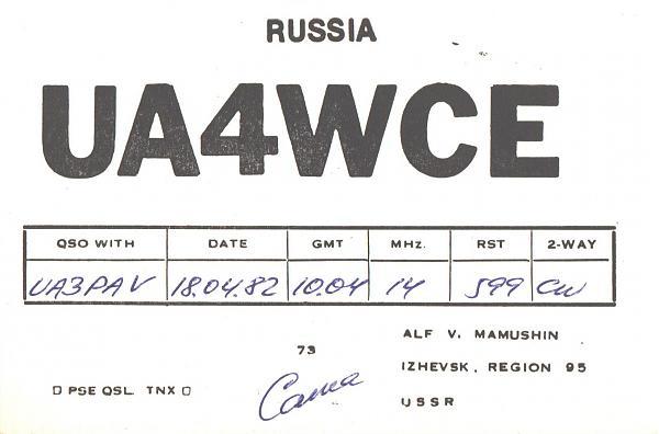 Нажмите на изображение для увеличения.  Название:UA4WCE-UA3PAV-1982-qsl.jpg Просмотров:2 Размер:250.9 Кб ID:285668