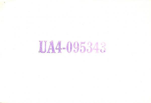 Нажмите на изображение для увеличения.  Название:UA4-095-343-to-UA3PAV-1979-qsl2-1s.jpg Просмотров:2 Размер:86.9 Кб ID:285670