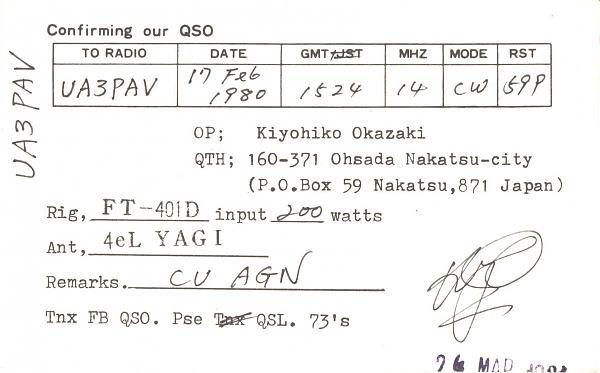 Нажмите на изображение для увеличения.  Название:JA6RIL-UA3PAV-1980-qsl-2s.jpg Просмотров:2 Размер:274.0 Кб ID:285673