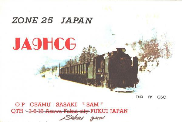 Нажмите на изображение для увеличения.  Название:JA9HCG-UA3PAV-1979-qsl-1s.jpg Просмотров:2 Размер:350.7 Кб ID:285676