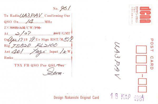 Нажмите на изображение для увеличения.  Название:JA9HCG-UA3PAV-1979-qsl-2s.jpg Просмотров:2 Размер:255.0 Кб ID:285677