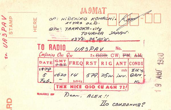 Нажмите на изображение для увеличения.  Название:JA9MAT-UA3PAV-1979-qsl-2s.jpg Просмотров:2 Размер:468.9 Кб ID:285680