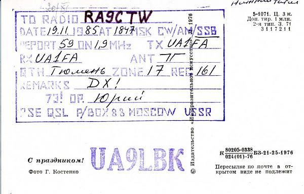 Нажмите на изображение для увеличения.  Название:UA9LBK qsl ra9ctw 1985_.jpg Просмотров:4 Размер:160.0 Кб ID:285687