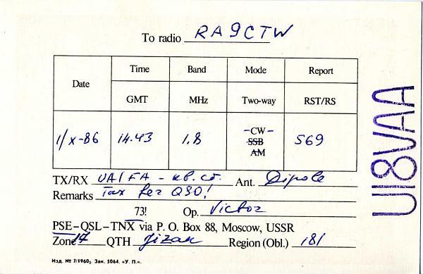 Нажмите на изображение для увеличения.  Название:UI8VAA qsl ra9ctw 1986_.jpg Просмотров:4 Размер:159.4 Кб ID:285691