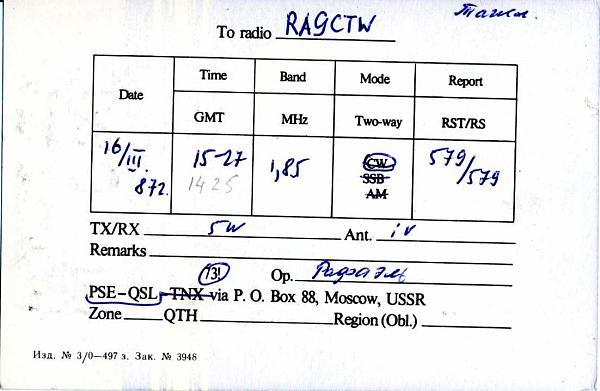 Нажмите на изображение для увеличения.  Название:UL8CWC qsl ra9ctw 1987_.jpg Просмотров:4 Размер:147.7 Кб ID:285693