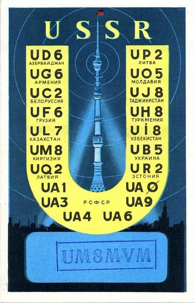 Нажмите на изображение для увеличения.  Название:UM8MVM qsl ra9ctw 1985.jpg Просмотров:4 Размер:82.1 Кб ID:285694