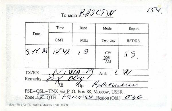 Нажмите на изображение для увеличения.  Название:UM8MVM qsl ra9ctw 1985_.jpg Просмотров:4 Размер:133.7 Кб ID:285695