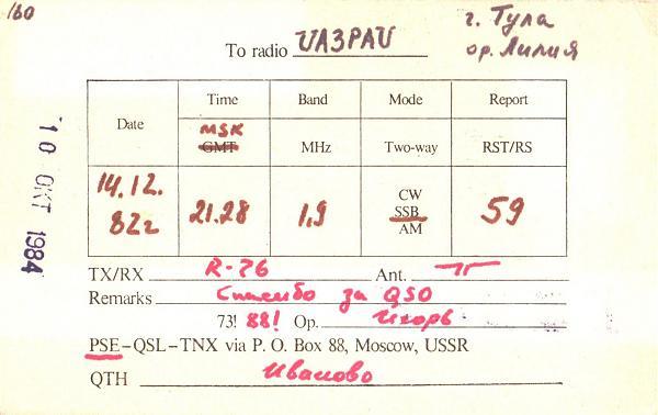 Нажмите на изображение для увеличения.  Название:EZ3UBL-UA3PAU-1982-qsl-2s.jpg Просмотров:2 Размер:297.8 Кб ID:285704