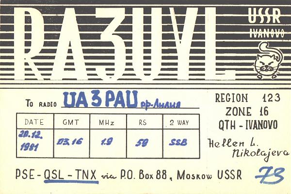 Нажмите на изображение для увеличения.  Название:RA3UYL-UA3PAU-1981-qsl.jpg Просмотров:2 Размер:438.2 Кб ID:285705