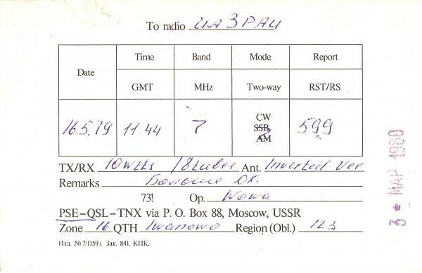 Нажмите на изображение для увеличения.  Название:UA3UBX-UA3PAU-1979-qsl-2s.jpg Просмотров:2 Размер:258.9 Кб ID:285707