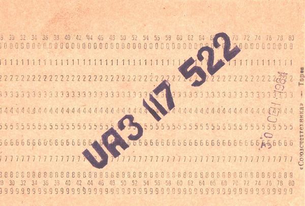 Нажмите на изображение для увеличения.  Название:UA3-117-522-to-UA3PAU-1981-qsl-1s.jpg Просмотров:2 Размер:405.0 Кб ID:285710