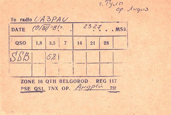 Нажмите на изображение для увеличения.  Название:UA3-117-522-to-UA3PAU-1981-qsl-2s.jpg Просмотров:2 Размер:389.6 Кб ID:285711