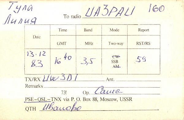 Нажмите на изображение для увеличения.  Название:UK3UAA-UA3PAU-1983-qsl-2s.jpg Просмотров:2 Размер:306.1 Кб ID:285750