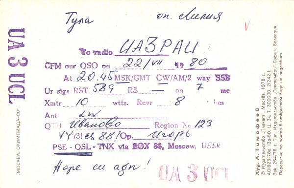 Нажмите на изображение для увеличения.  Название:UA3UCL-UA3PAU-1980-qsl-2s.jpg Просмотров:2 Размер:338.7 Кб ID:285754