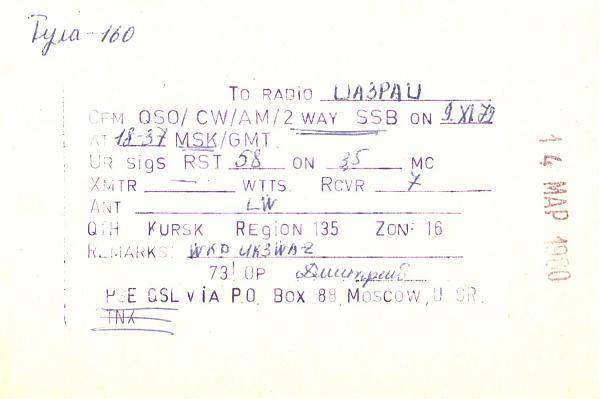Нажмите на изображение для увеличения.  Название:UA3-135-324-to-UA3PAU-1979-qsl-2s.jpg Просмотров:2 Размер:225.6 Кб ID:285756