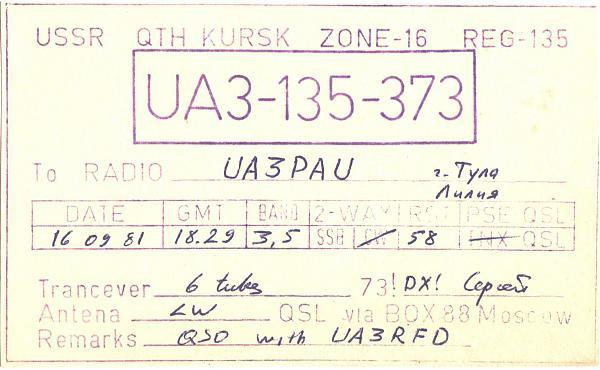 Нажмите на изображение для увеличения.  Название:UA3-135-373-to-UA3PAU-1981-qsl.jpg Просмотров:2 Размер:325.4 Кб ID:285757