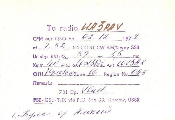 Нажмите на изображение для увеличения.  Название:UA4WBC-UA3PAV-1978-qsl-2s.jpg Просмотров:2 Размер:249.7 Кб ID:285764