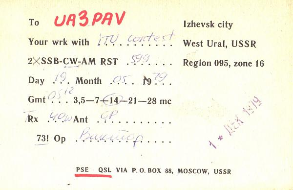 Нажмите на изображение для увеличения.  Название:UA4WBJ-UA3PAV-1979-qsl2-2s.jpg Просмотров:2 Размер:309.9 Кб ID:285766