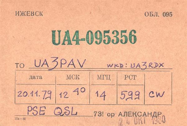 Нажмите на изображение для увеличения.  Название:UA4-095-356-to-UA3PAV-1979-qsl2.jpg Просмотров:2 Размер:456.5 Кб ID:285771