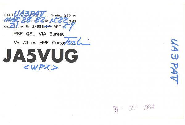 Нажмите на изображение для увеличения.  Название:JA5VUG-UA3PAV-1982-qsl-2s.jpg Просмотров:2 Размер:194.2 Кб ID:285773