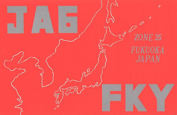 Нажмите на изображение для увеличения.  Название:JA6FKY-UA3PAV-1979-qsl-1s.jpg Просмотров:2 Размер:276.6 Кб ID:285774