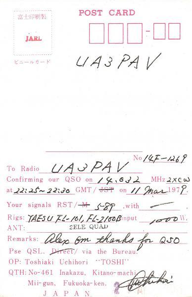 Нажмите на изображение для увеличения.  Название:JA6FKY-UA3PAV-1979-qsl-2s.jpg Просмотров:2 Размер:295.0 Кб ID:285775