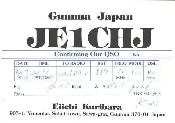 Нажмите на изображение для увеличения.  Название:JE1CHJ-UA3PAV-1979-qsl.jpg Просмотров:2 Размер:336.0 Кб ID:285777