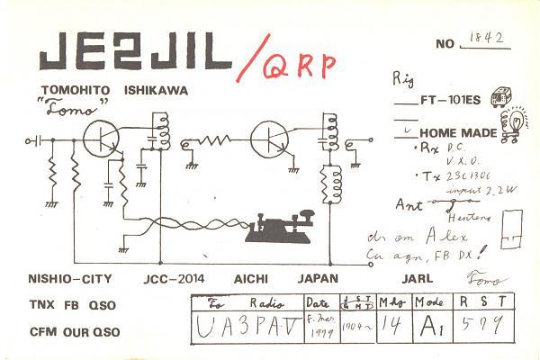 Нажмите на изображение для увеличения.  Название:JE2JIL_qrp-UA3PAV-1979-qsl.jpg Просмотров:2 Размер:327.8 Кб ID:285778