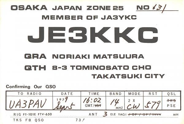 Нажмите на изображение для увеличения.  Название:JE3KKC-UA3PAV-1979-qsl.jpg Просмотров:3 Размер:334.9 Кб ID:285779
