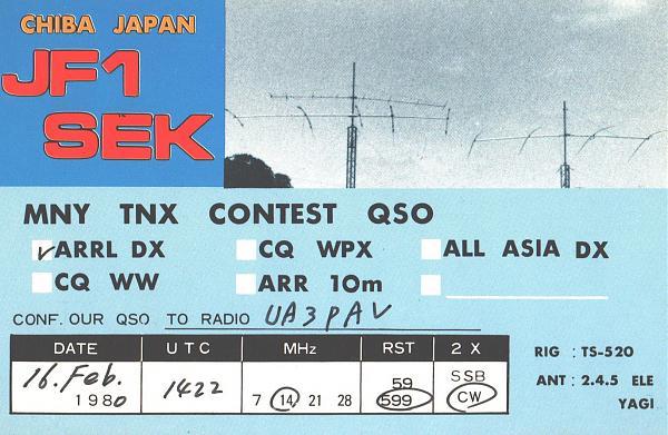 Нажмите на изображение для увеличения.  Название:JF1SEK-UA3PAV-1980-qsl3-1s.jpg Просмотров:2 Размер:792.6 Кб ID:285780