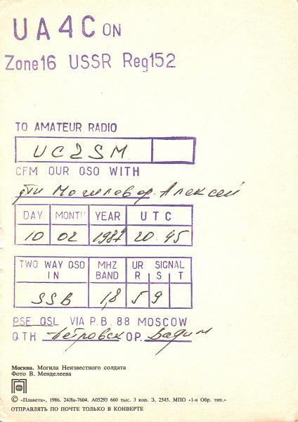 Нажмите на изображение для увеличения.  Название:UA4CON-UC2SM-1987-qsl-2s.jpg Просмотров:2 Размер:435.1 Кб ID:285783