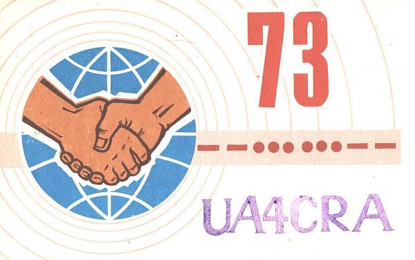 Нажмите на изображение для увеличения.  Название:UA4CRA-UC2SM-1986-qsl-1s.jpg Просмотров:2 Размер:377.0 Кб ID:285784