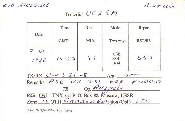 Нажмите на изображение для увеличения.  Название:UA4CRA-UC2SM-1986-qsl-2s.jpg Просмотров:2 Размер:247.7 Кб ID:285785