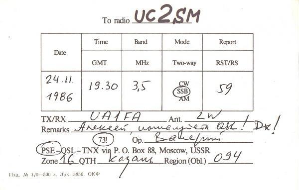 Нажмите на изображение для увеличения.  Название:UA4PAN-UC2SM-1986-qsl-2s.jpg Просмотров:2 Размер:256.1 Кб ID:285789