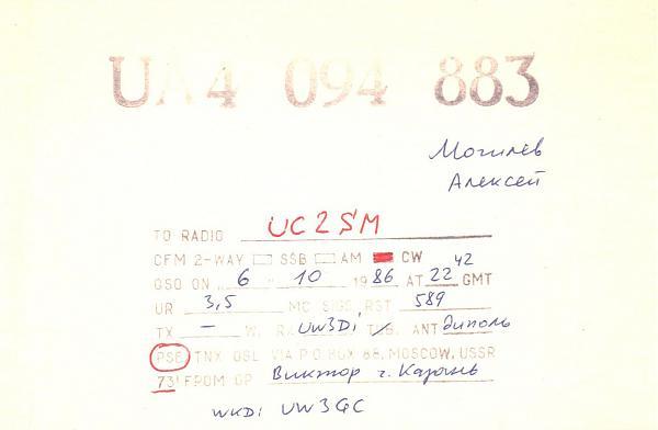 Нажмите на изображение для увеличения.  Название:UA4-094-883-to-UC2SM-1986-qsl.jpg Просмотров:2 Размер:184.2 Кб ID:285790