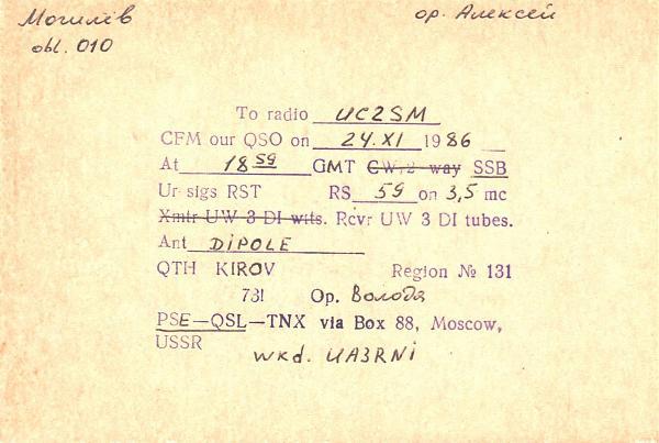 Нажмите на изображение для увеличения.  Название:UA4-131-599-to-UC2SM-1986-qsl-2s.jpg Просмотров:2 Размер:403.9 Кб ID:285792