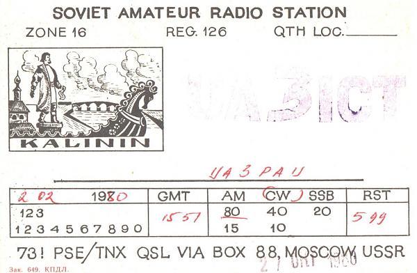 Нажмите на изображение для увеличения.  Название:UA3ICT-UA3PAU-1980-qsl1.jpg Просмотров:2 Размер:384.1 Кб ID:285850