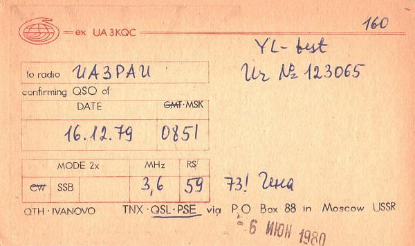 Нажмите на изображение для увеличения.  Название:UK3UAO-UA3PAU-1979-qsl-2s.jpg Просмотров:2 Размер:515.6 Кб ID:285854