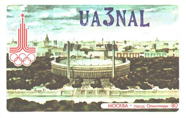 Нажмите на изображение для увеличения.  Название:UA3NAL-UA3PAK-1978-qsl-1s.jpg Просмотров:2 Размер:555.5 Кб ID:285884