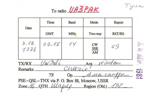 Нажмите на изображение для увеличения.  Название:UA3NAL-UA3PAK-1978-qsl-2s.jpg Просмотров:2 Размер:256.1 Кб ID:285885
