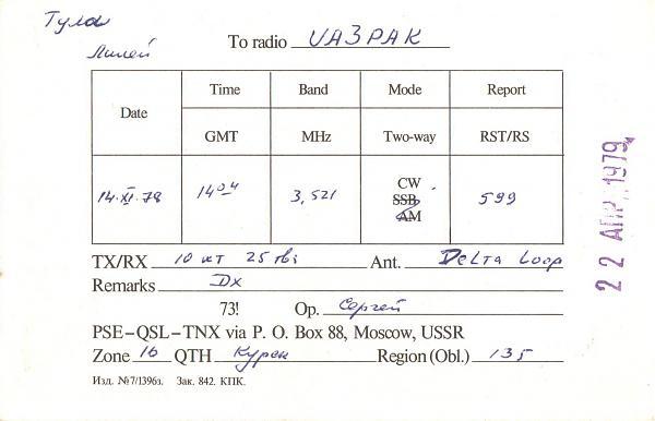 Нажмите на изображение для увеличения.  Название:UA3WCA-UA3PAK-1978-qsl-2s.jpg Просмотров:2 Размер:250.9 Кб ID:285890
