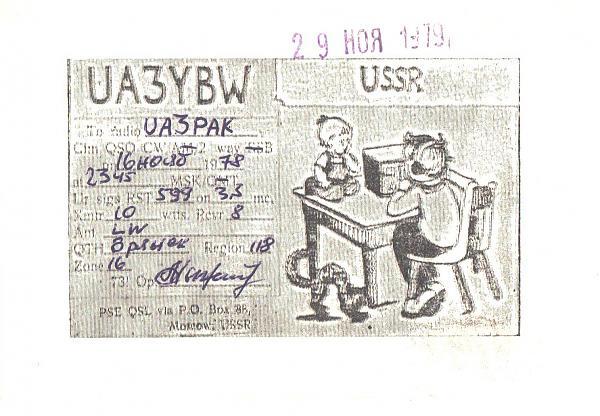 Нажмите на изображение для увеличения.  Название:UA3YBW-UA3PAK-1978-qsl.jpg Просмотров:2 Размер:511.3 Кб ID:285892
