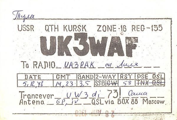 Нажмите на изображение для увеличения.  Название:UK3WAF-UA3PAK-1978-qsl.jpg Просмотров:2 Размер:476.0 Кб ID:285893