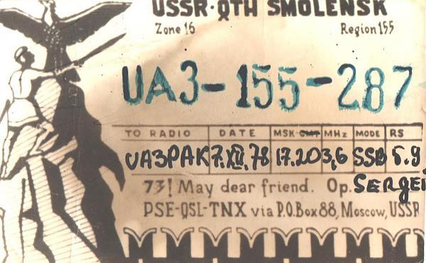 Нажмите на изображение для увеличения.  Название:UA3-155-287-to-UA3PAK-1978-qsl.jpg Просмотров:2 Размер:243.1 Кб ID:285897