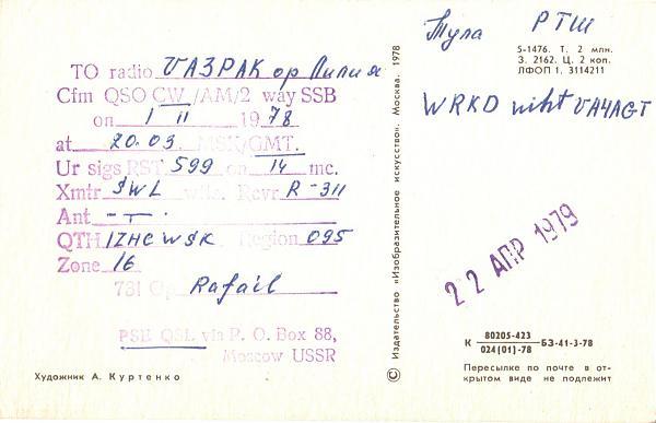 Нажмите на изображение для увеличения.  Название:UA4-095-18-to-UA3PAK-1978-qsl-2s.jpg Просмотров:2 Размер:307.3 Кб ID:285899