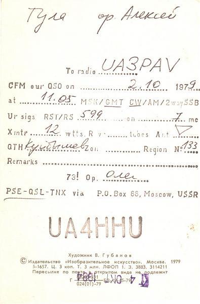 Нажмите на изображение для увеличения.  Название:UA4HHU-UA3PAV-1979-qsl-2s.jpg Просмотров:5 Размер:283.8 Кб ID:285904