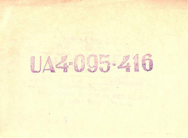 Нажмите на изображение для увеличения.  Название:UA4-095-416-to-UA3PAV-1981-qsl2-1s.jpg Просмотров:2 Размер:292.3 Кб ID:285907