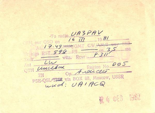 Нажмите на изображение для увеличения.  Название:UA4-095-416-to-UA3PAV-1981-qsl2-2s.jpg Просмотров:2 Размер:387.3 Кб ID:285908